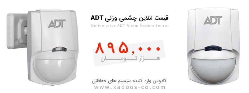 قیمت فروش سنسور وزنی  ای دی تی ADT