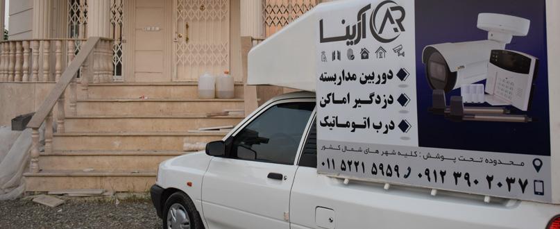 موسسه حفاظتی آرینا در نوشهر