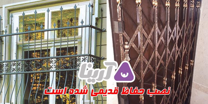 نصب حفاظ درب و پنجره در نوشهر